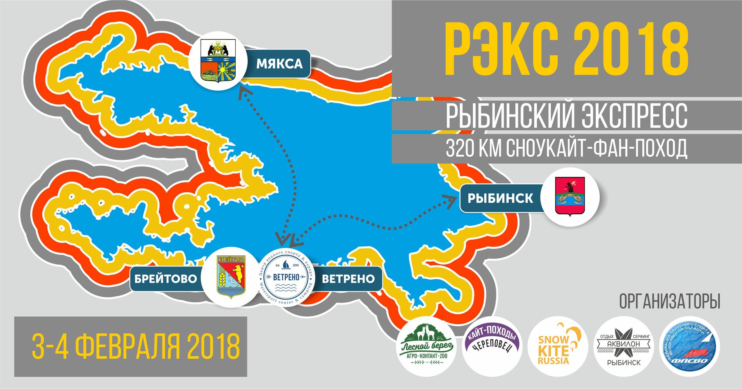 РЭКС 2017 сноукайтинг